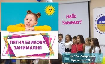 Лятна езикова занималня отваря врати във Враца