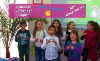 Лятна занималня и езиков клуб за деца в Пазарджик