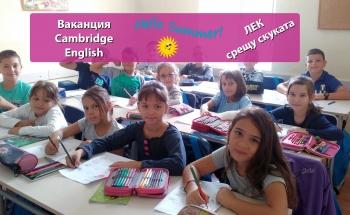 Лятна занималня и езиков клуб в Панагюрище