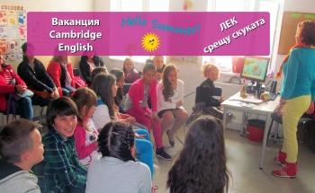Лятна занималня и езиков клуб в Смолян