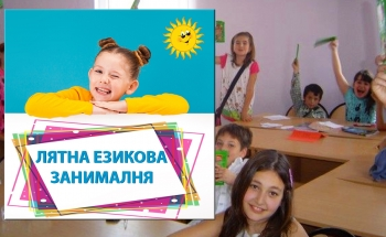 Лятна езикова занималня в Бургас