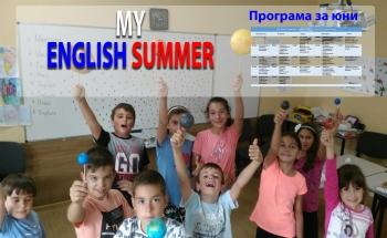 Лятна езикова занималня MY ENGLISH SUMMER 2020 - програма за месец юни
