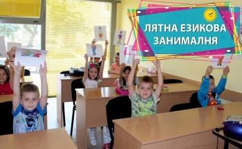 Отваря врати лятната езикова занималня в Сливен
