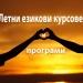Летни езикови курсове и програми в Казанлък