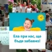 Летен подготвителен курс по английски за първокласници в Троян