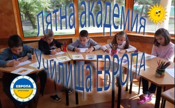 Лятна академия Училища ЕВРОПА в Перник