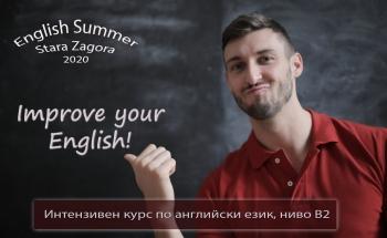 Летен интензивен курс по английски език