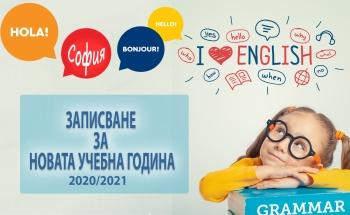 Курсове през учебната 2020-2021 г. в Училища ЕВРОПА – София