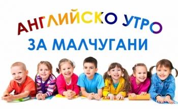 Английско утро за малчугани в Училища ЕВРОПА - София