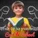 Cool 4 School - безплатен опреснителен курс за ученици от 2 - 4 клас в Пазарджик