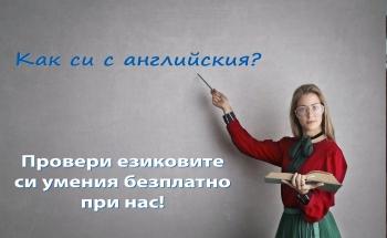 Безплатен тест по английски за гимназисти в Бургас