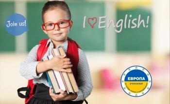 Записванията в Училища ЕВРОПА - Кюстендил продължават до 25 септември
