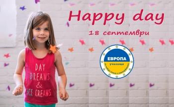 Happy day на 18 септември в Радомир