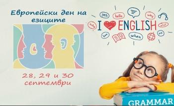 Открити уроци в Смолян по случай Европейския ден на езиците