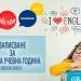 Английски език с Училища ЕВРОПА в Шумен и Нови пазар
