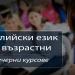 Вечерни курсове по английски език за възрастни в Русе