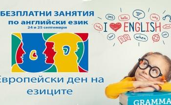 Открити уроци в Пазарджик по случай Европейския ден на езиците