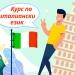 НОВО! Курс по италиански език в Монтана