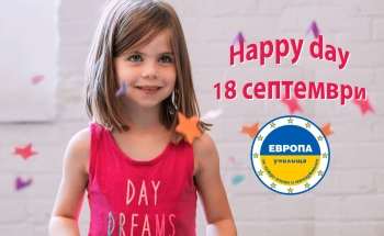 Happy day на 18 септември в Бургас