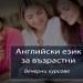 Вечерни курсове по английски език в Троян