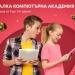 НОВО! Курсове по графичен дизайн и програмиране за деца