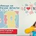 Седмица на отворени врати в Училища ЕВРОПА – Враца