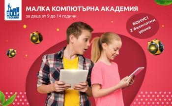 Само за ученици на Училища ЕВРОПА - София: 2 безплатни урока в Малка Компютърна Академия