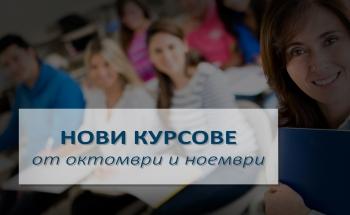 Предстоящи курсове през октомври и ноември в Училища ЕВРОПА – Бургас