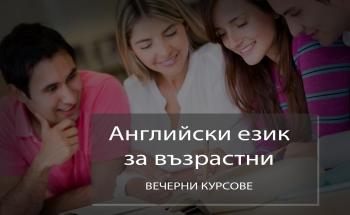 Нови курсове по английски език във В. Търново