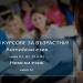 Нови курсове за възрастни в Училища ЕВРОПА - Радомир