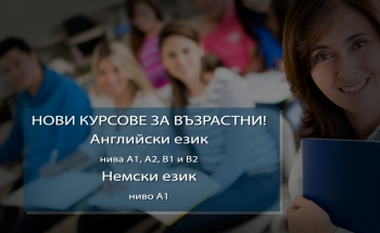 Нови курсове за възрастни в Училища ЕВРОПА - Кюстендил