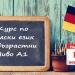 Нов курс по немски език във В. Търново