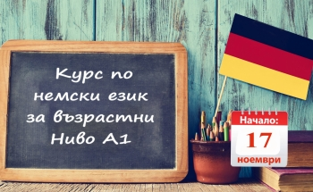Нов курс по немски език от ноември във В. Търново