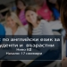 Курс по английски език за студенти и възрастни във В. Търново