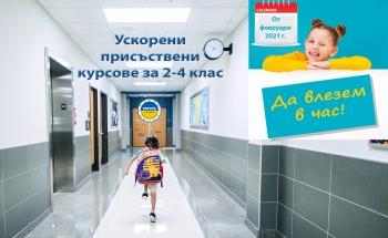 Ускорени курсове по английски език за деца 2-4 клас
