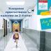 Ускорени курсове за 2-4 клас в Пловдив от февруари