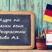 Нов курс по немски език от февруари в Банско