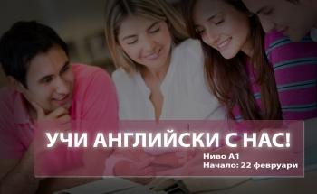 Интензивен курс по английски език за възрастни, ниво А1