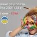 Записване за новата учебна 2021/22 г. във Враца