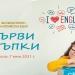 Летни курсове по английски език за първокласници
