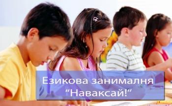 Летен езиков курс за деца от 1 юли
