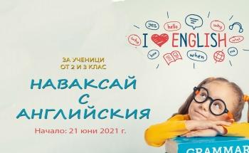 Занимателен английски език за 2 и 3 клас