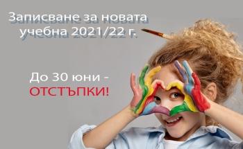 Начало на записванията за новата учебна 2021/2022 година