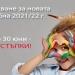 Ранно записване за езикови курсове за новата учебна година във Видин