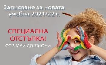 Ранно записване за учебната 2021-2022 г. в Лом