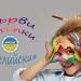 Занимателен английски за най-малките в Г. Оряховица