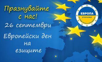 Европейски ден на езиците в Училища ЕВРОПА - Плевен