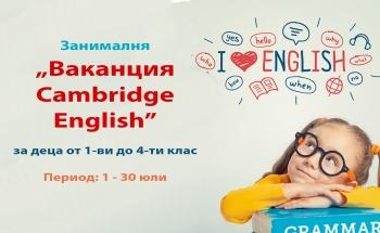 "Занималня ""Ваканция Cambridge English"" в Пловдив"
