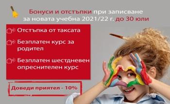 До 30 юли - отстъпки и бонуси при записване за целогодишно обучение в Пловдив