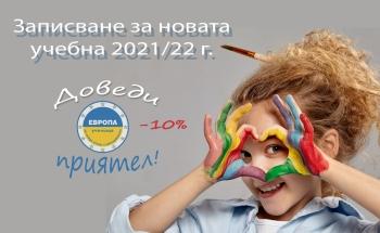 Ранни записвания за новата учебна 2021-2022 година